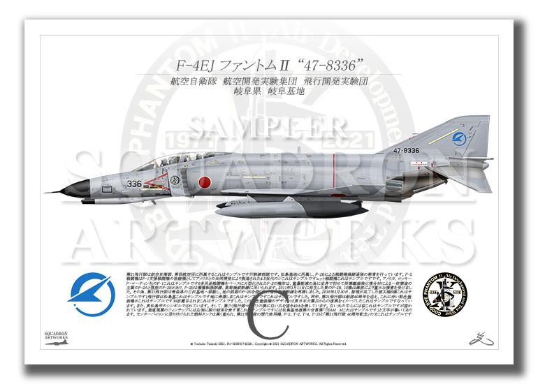 "F-4EJ 飛行開発実験団 Last Phantom ""47-8336"" (A4 size Prints)"