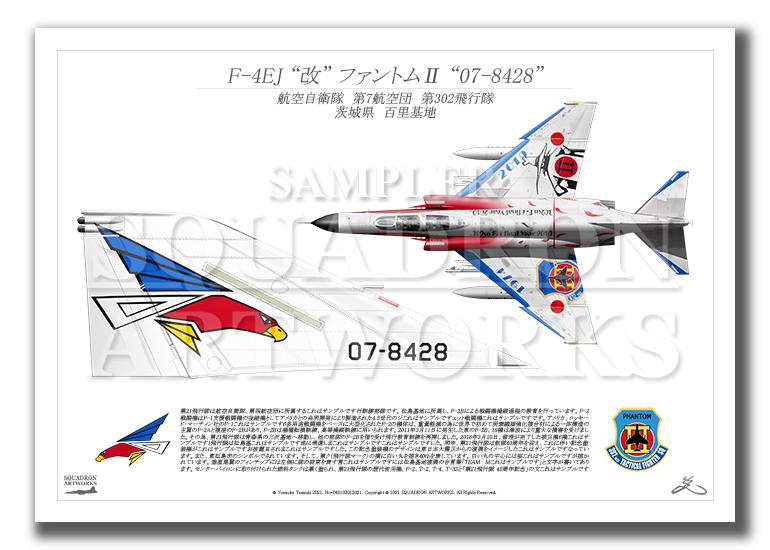 """F-4EJ """"改"""" 第302飛行隊 F-4 final """"白塗装"""" Tail-Top (A3サイズ Prints)"""