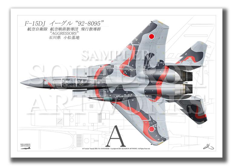 """Top view 横向き"" F-15DJ イーグル 飛行教導群 ""92-8095"" (A3サイズ Prnts)"