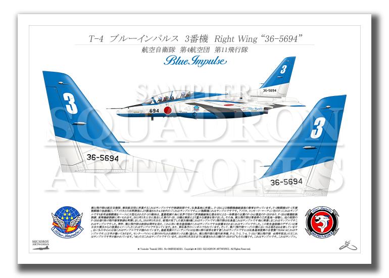 """T-4 ブルーインパルス 3番機 """"36-5694"""" テイルアップ (A4サイズ Prints)"""