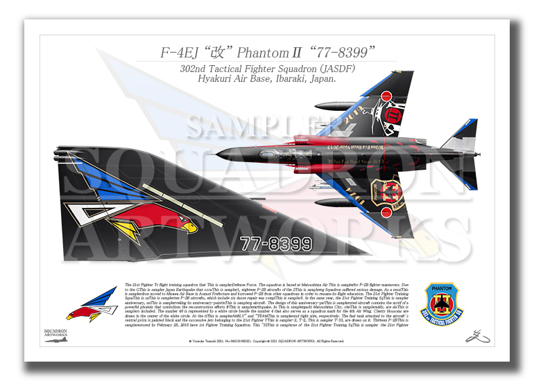 """F-4EJ """"改"""" 第302飛行隊 F-4 final """"黒塗装"""" Tail-Top (A3サイズ Prints)"""
