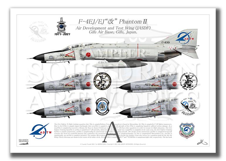 F-4EJ/EJ改 飛行開発実験団 Last Phantoms 5機ver (A3サイズ)