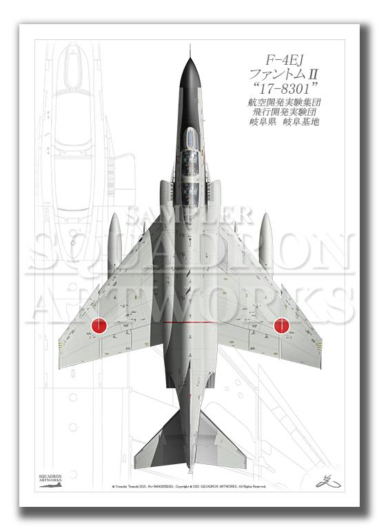"""Top view 縦向き"" F-4EJ 飛行開発実験団 Last Phantom ""17-8301"" Thank You 1971-2021 (A3サイズ Prints)"