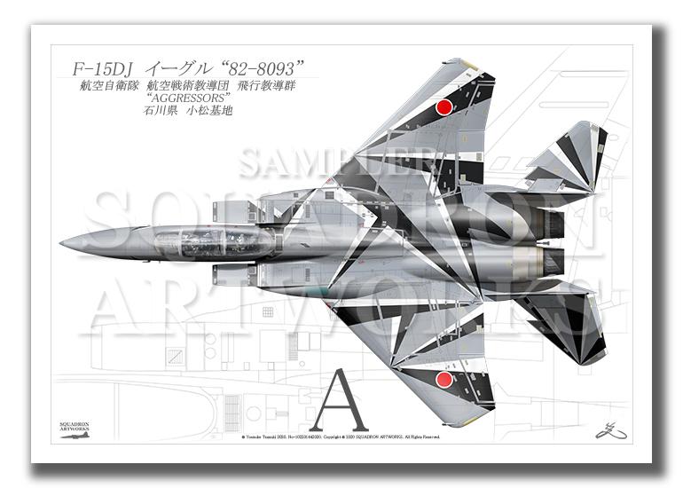 """Top view 横向き"" F-15DJ イーグル 飛行教導群 ""82-8093"" (A3サイズ Prnts)"