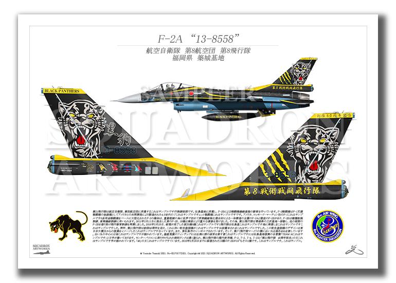 """第8飛行隊 F-2A """"13-8558"""" 60th Anniversary テイルアップver (A3サイズ Prints)"""
