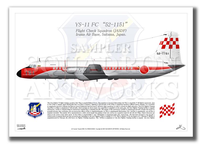 "YS-11 FC 飛行点検隊 ""52-1151"" (A3サイズ Prints)"