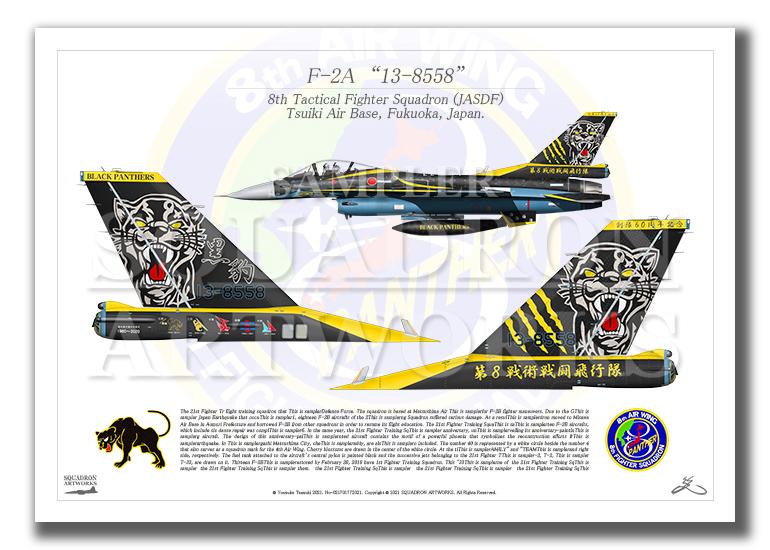 """第8飛行隊 F-2A """"13-8558"""" 60th Anniversary テイルアップver (A4サイズ Prints)"""