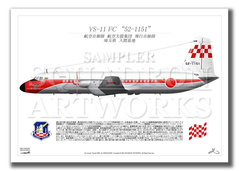 "YS-11 FC 飛行点検隊 ""52-1151"" (A4サイズ Prints)"