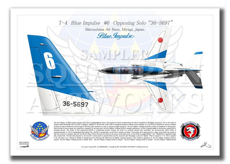 "T-4 ブルーインパルス 6番機 ""36-5697"" Tail-Top (A3サイズ Prints)"