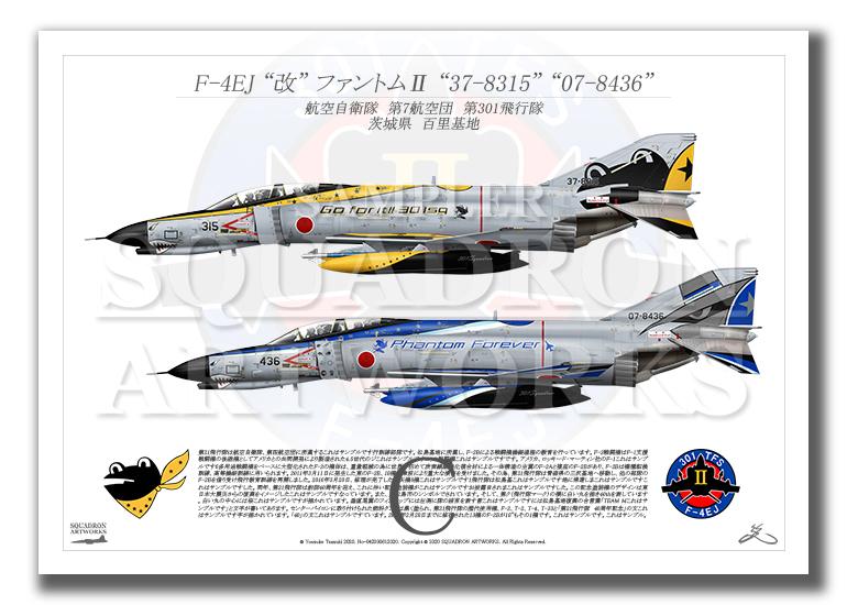 "F-4EJ ""改""  第301飛行隊 ""F-4 final 2機ver"" (A3サイズ Prints)"