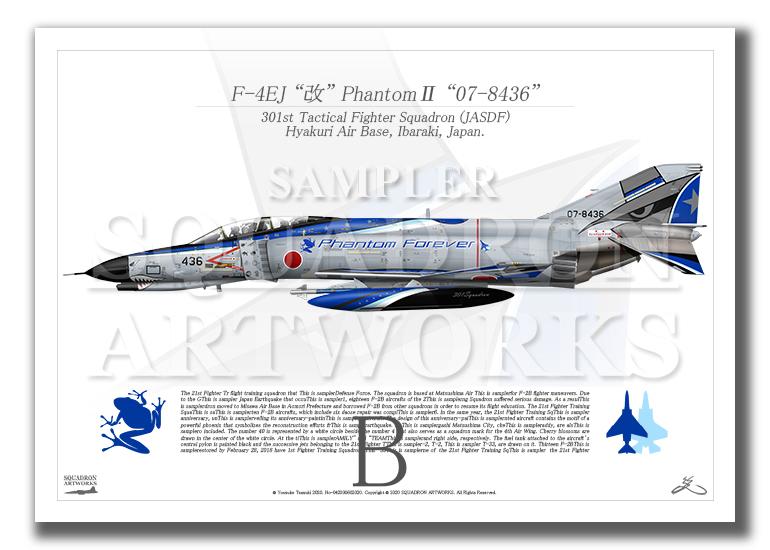 """F-4EJ """"改"""" ファントム� """"07-8436"""" Phantom Forever  (A4サイズ Prints)"""