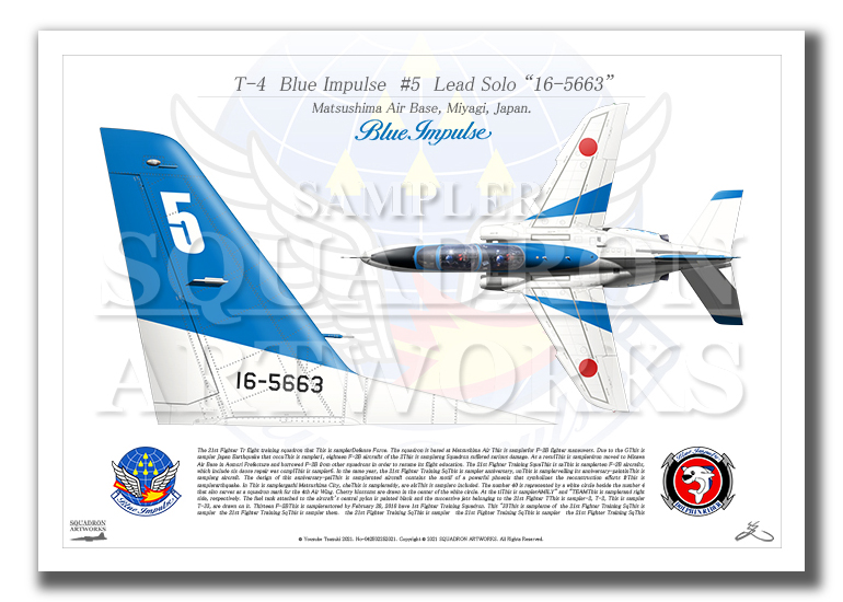 "T-4 ブルーインパルス 5番機 ""16-5663"" Tail-Top (A4サイズ Prints)"