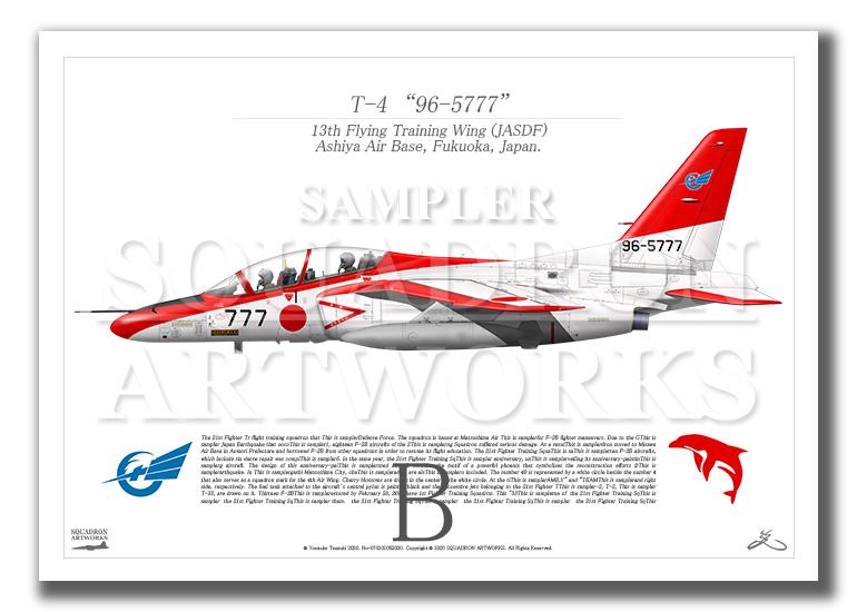 "T-4 第13飛行教育団 ""96-5777""  (A4サイズ Prints)"