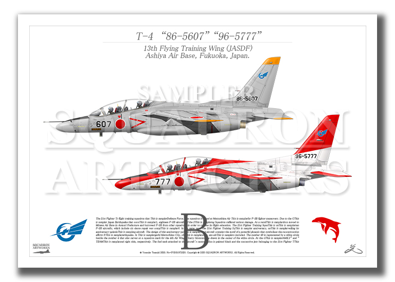 T-4 第13飛行教育団 2機ver  (A3サイズ Prints)