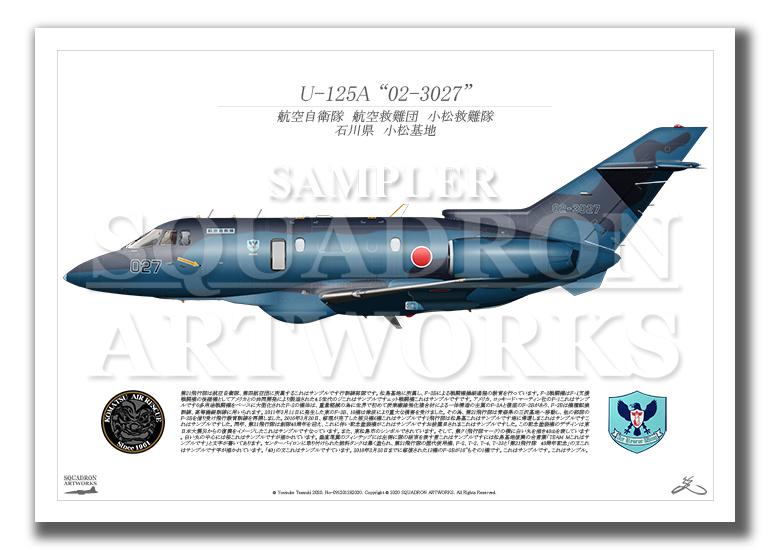 """U-125A 小松救難隊 """"02-3027"""" (A3サイズ Profiles)"""