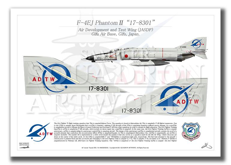 F-4EJ 飛行開発実験団 Last Phantom Thank You 1971-2021 テイルアップ (A3サイズ Prints)