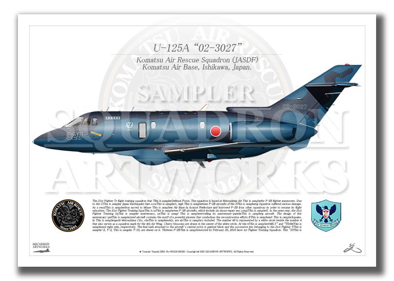 """U-125A 小松救難隊 """"02-3027"""" (A2サイズ Profiles)"""