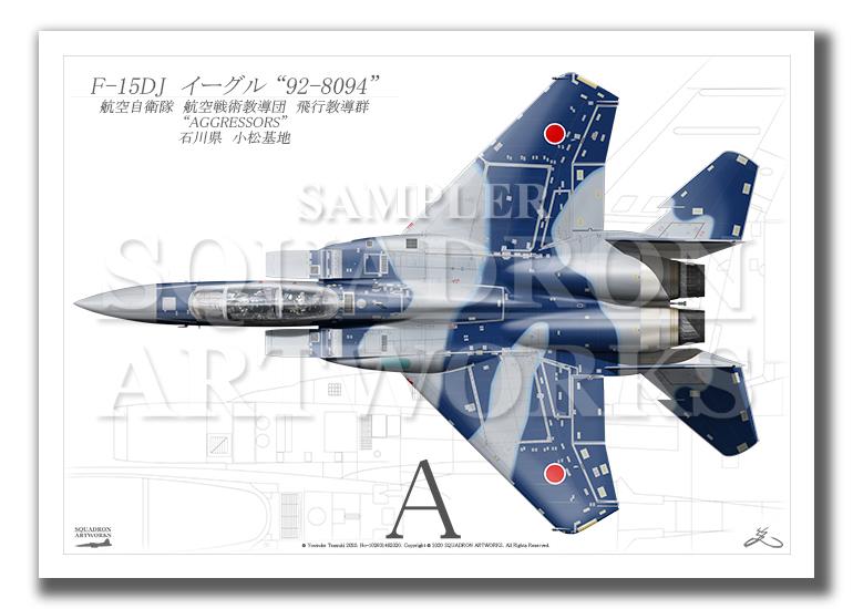 """Top view 横向き"" F-15DJ イーグル 飛行教導群 ""92-8094"" (A3サイズ Prnts)"