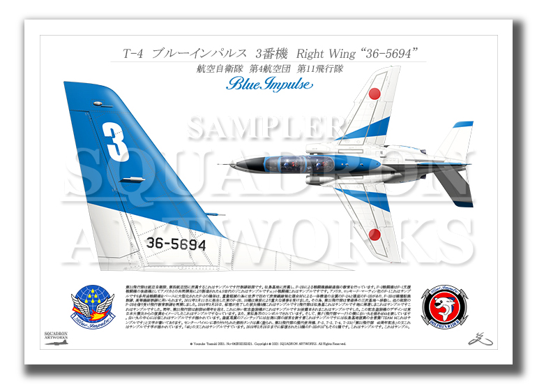 "T-4 ブルーインパルス 3番機 ""36-5694"" Tail-Top (A4サイズ Prints)"