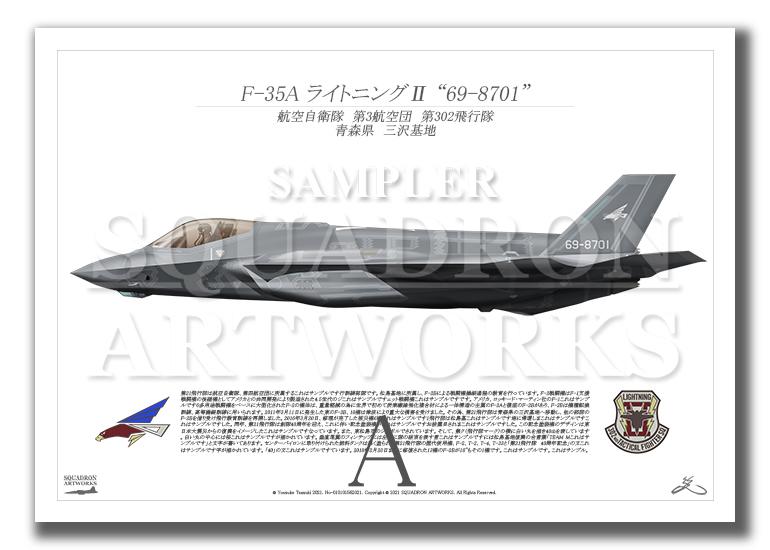 "F-35A 第302飛行隊 ""69-8701""  (A3サイズ Prints)"