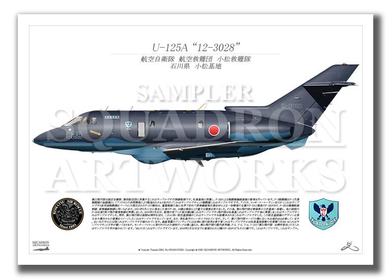 """U-125A 小松救難隊 """"12-3028"""" (A2サイズ Profiles)"""