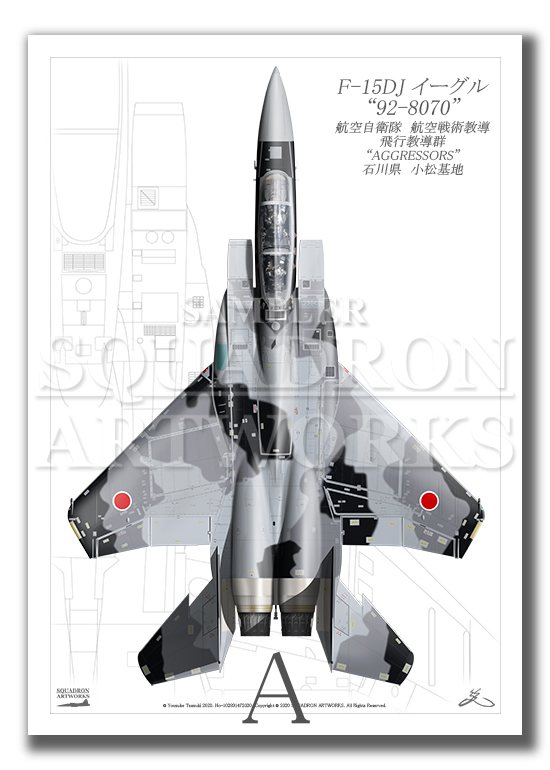 """Top view 縦向き"" F-15DJ イーグル 飛行教導群 ""92-8070"" (A3サイズ Prnts)"