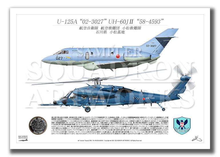 U-125A/UH-60J� 小松救難隊 2機ver (A3サイズ Prints)
