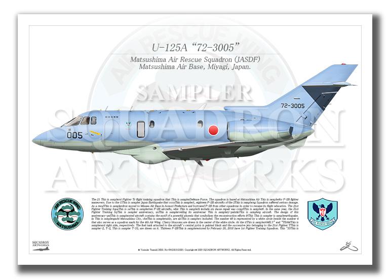 "U-125A 松島救難隊 ""72-3005"" (A3サイズ Prints)"