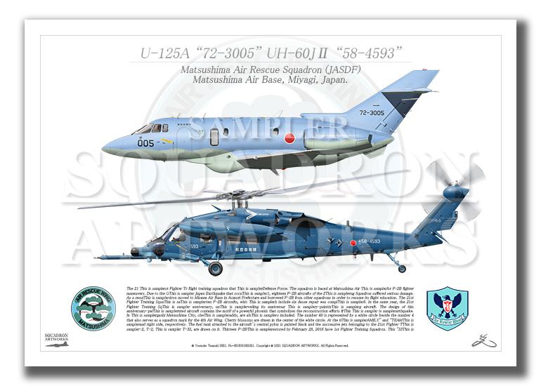 U-125A/UH-60J� 松島救難隊 2機ver (A3サイズ Prints)