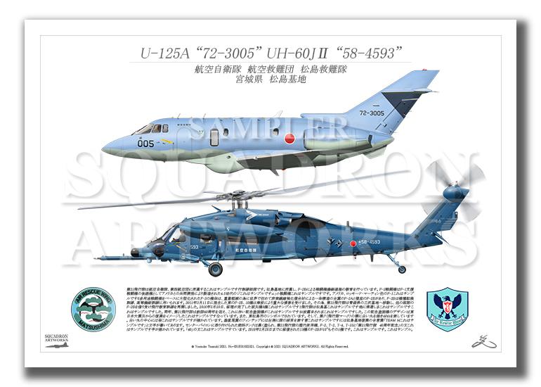 U-125A/UH-60J� 松島救難隊 2機ver (A4サイズ Prints)