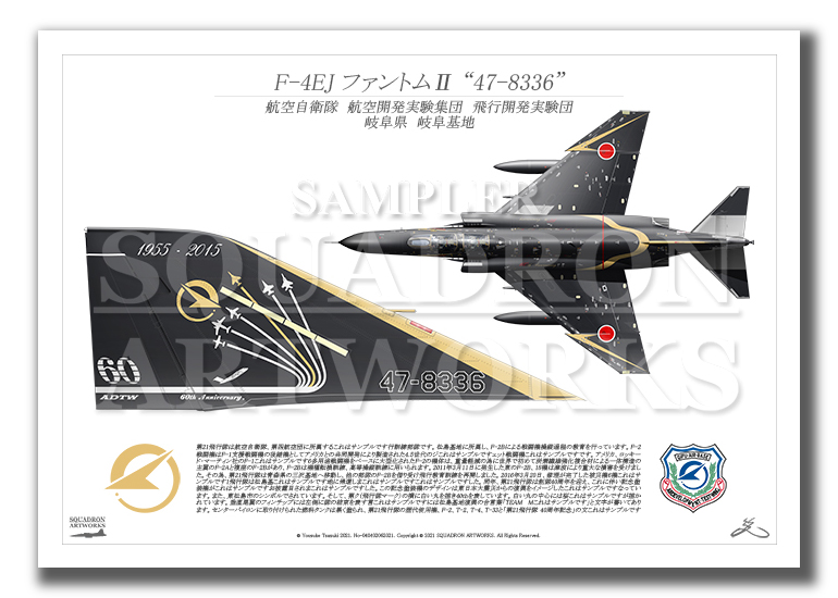 "F-4EJ ファントム� ""47-8336"" ADTW ""60th Anniversary"" Tail-Top (A3サイズ Prints)"