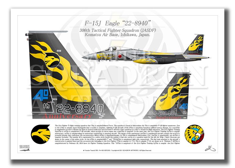 F-15J イーグル 第306飛行隊 40th Anniversary テイルアップ  (A3サイズ Prints)