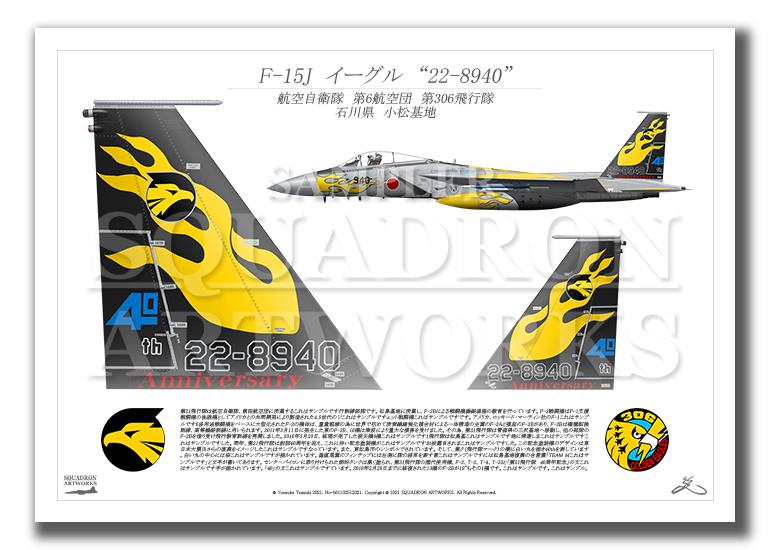 F-15J イーグル 第306飛行隊 40th Anniversary テイルアップ  (A4サイズ Prints)