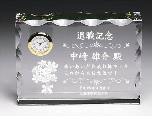 クリスタル時計 DT-16 小