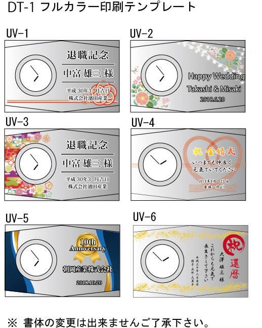 クリスタル時計 DT-1 カラー印刷