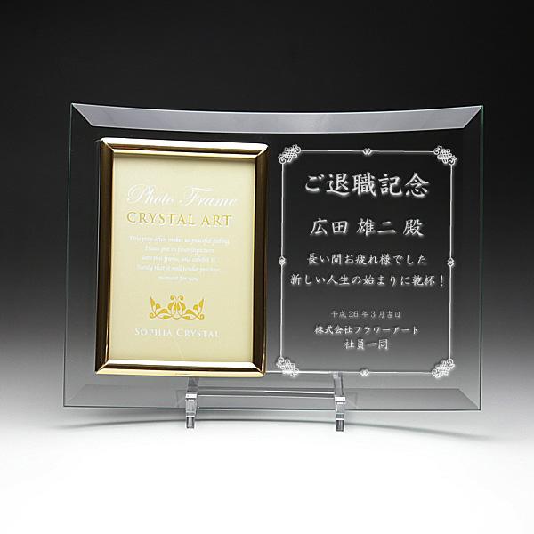 名入れガラスフォトフレーム DF-3(曲げガラス)