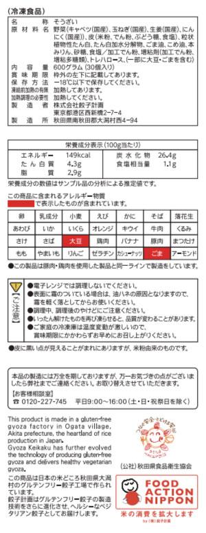 [冷凍]ヴィーガン・グルテンフリー ベジ餃子