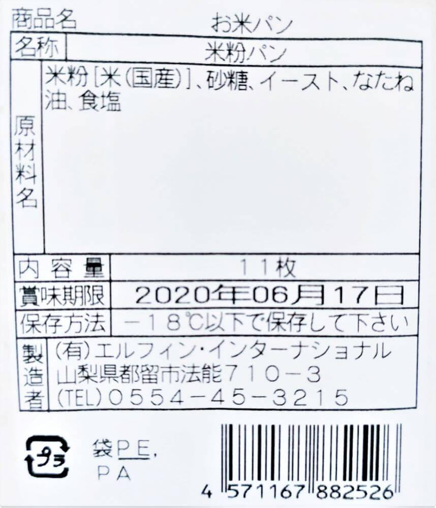 [冷凍]お米パン(スライス済み)