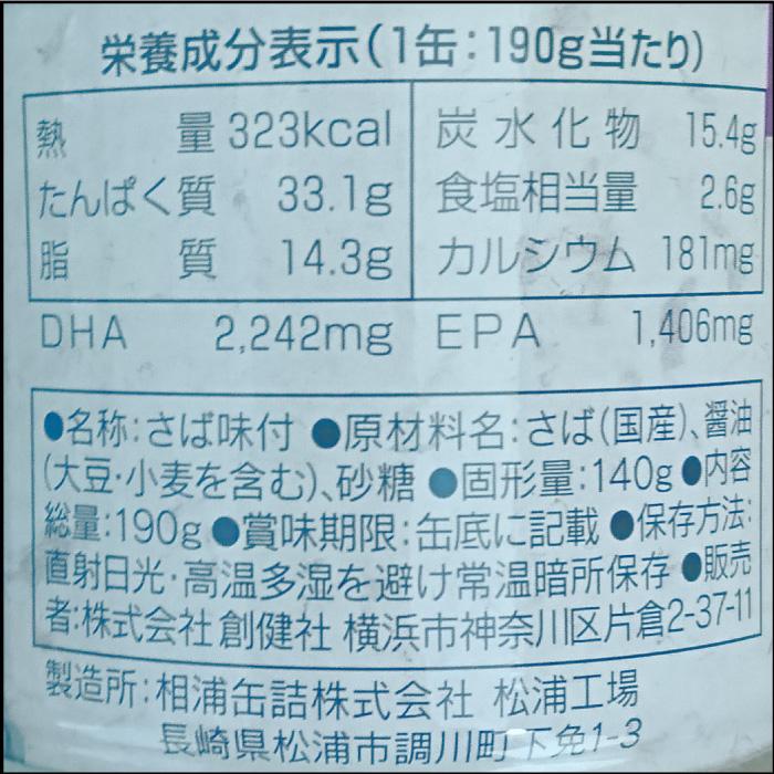 さば味付け しょうゆ味 化学調味料無添加