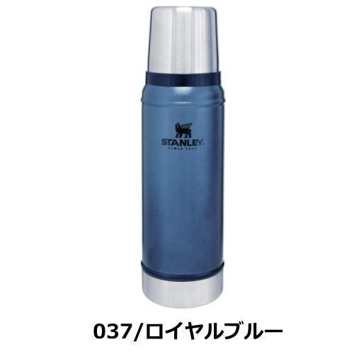 クラシック真空ボトル 0.75L