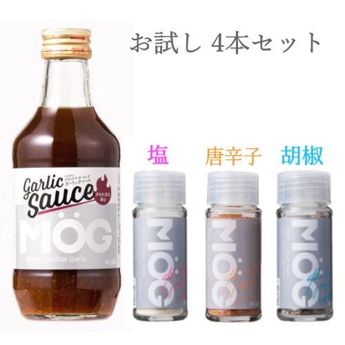 ガーリックソース+ガーリックパウダー塩+胡椒+唐辛子4本セット