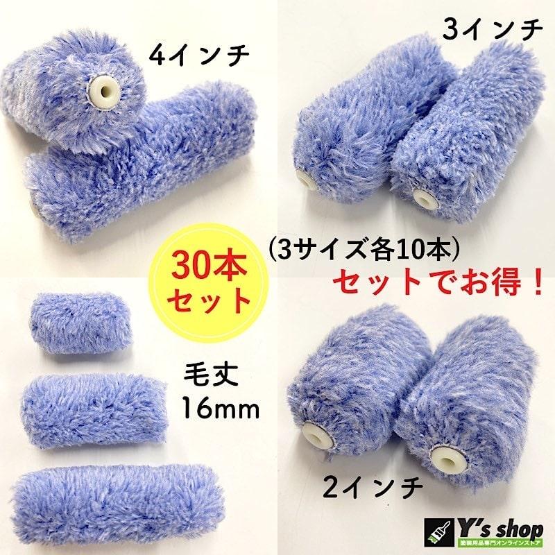 (3サイズ各10本)30本セットNEO ミニ マイクロファイバーローラー (毛丈16mm)