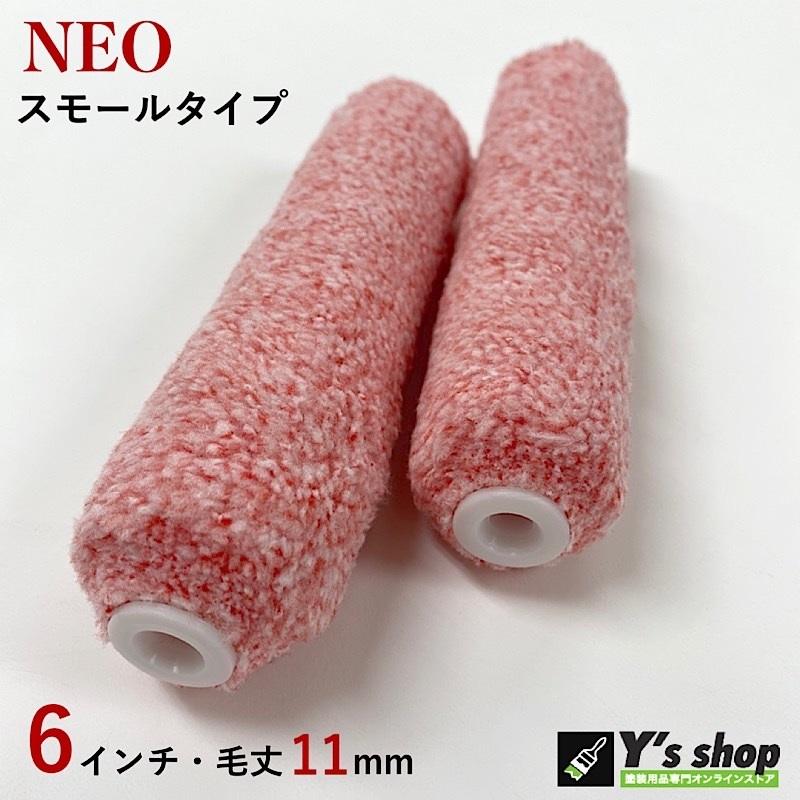 NEO スモールマイクロファイバーローラー 6インチ・毛丈11m 2本/10本