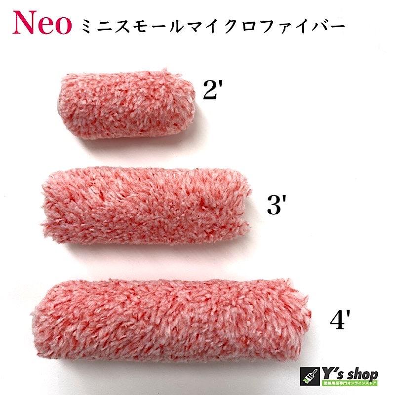 NEO ミニ スモールマイクロファイバーローラー 4インチ 毛丈11mm(100本)+10本