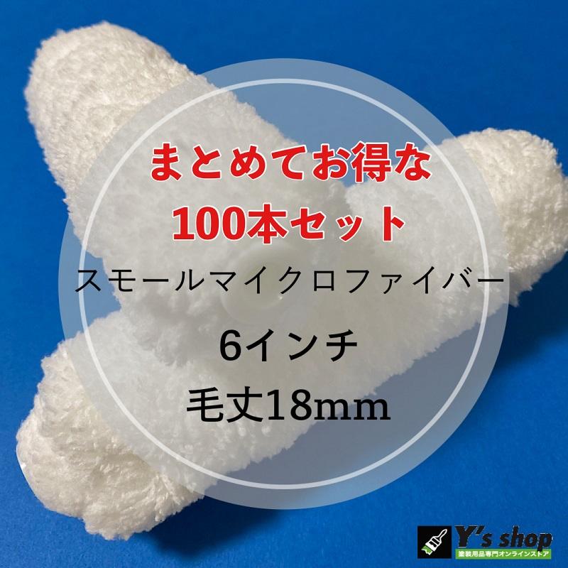 (100本)スモールマイクロファイバーローラー 6インチ 毛丈18mm