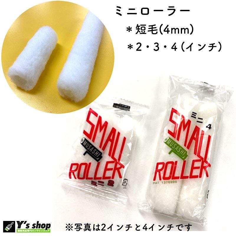 ミニスモールローラー 短毛 (毛丈4mm)