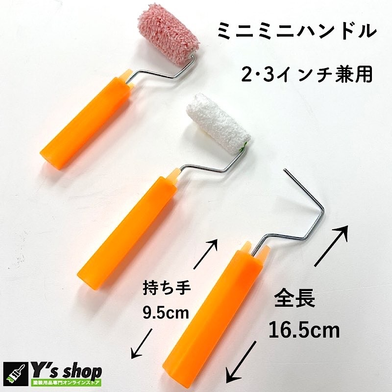 ミニミニローラーハンドル (2・3インチ兼用) 全長16.5cm