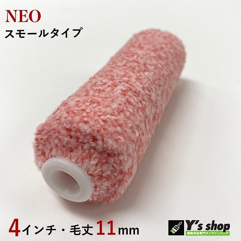 NEO スモールマイクロファイバーローラー 4インチ・毛丈11mm