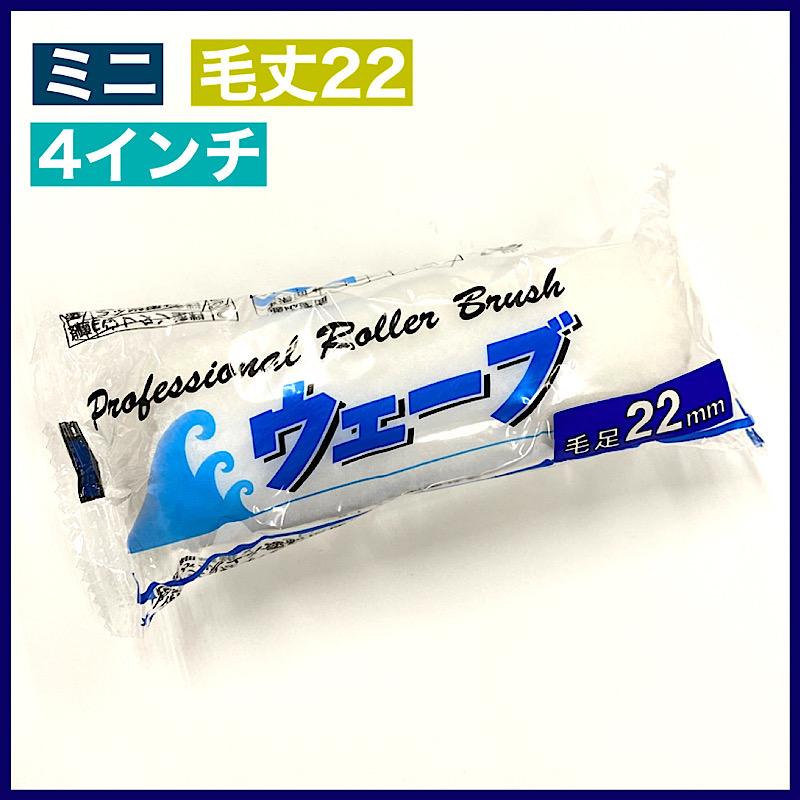ミニスモールローラー ウェーブ 4インチ・毛丈22mm