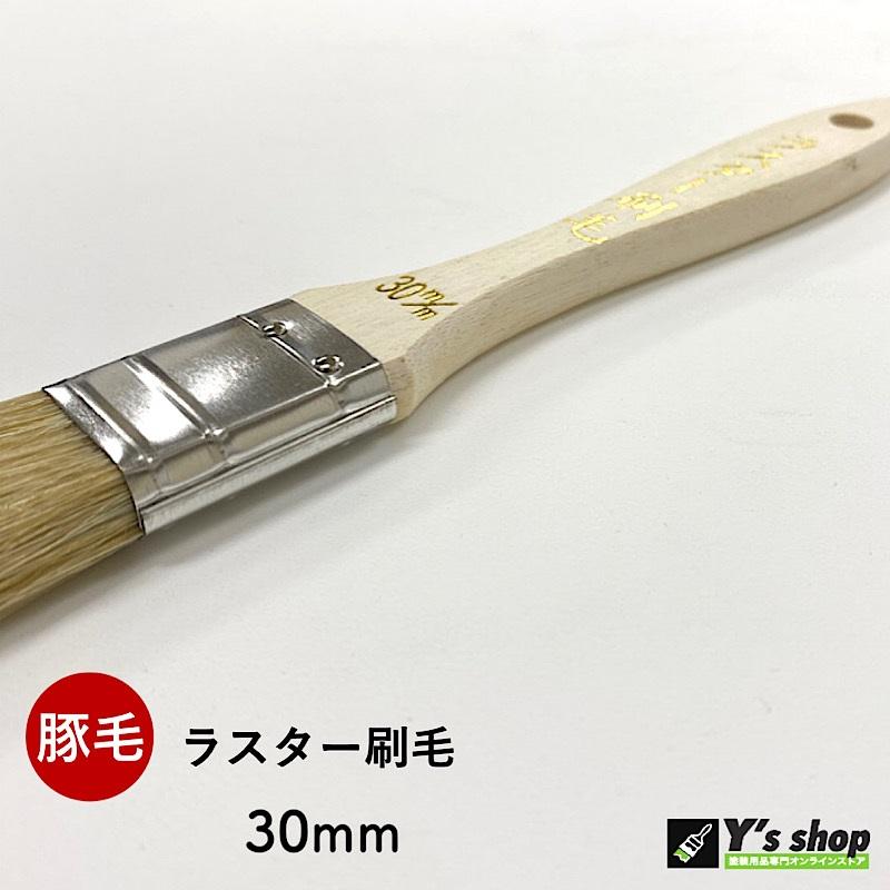 豚毛 ラスター刷毛 (立型)  30mm  1本/10本